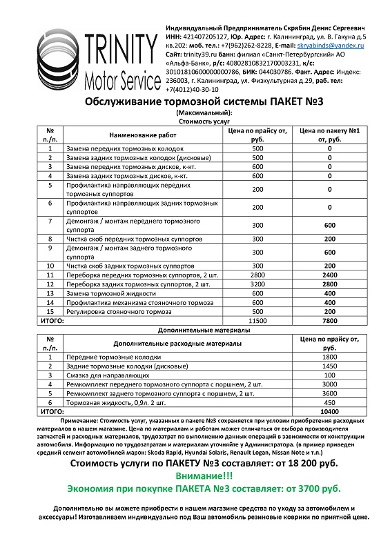 obsluzhivanie-tormoznoi-sistemy-paket-num3-_maksimalnyi_.jpg (194.82 Kb)