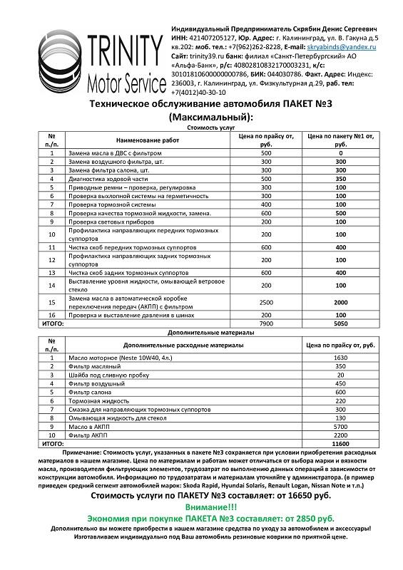 to-paket-num3-_maksimalnyi_.jpg (191.64 Kb)
